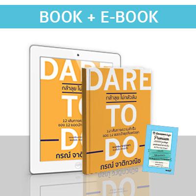 Book + E-Book