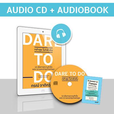 Audio CD + AudioBook