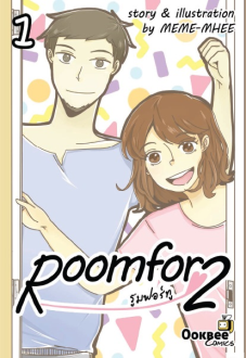 Roomfor2 เล่ม 1