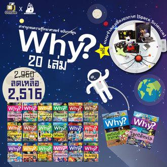 Why? สารานุกรมวิทยาศาสตร์ ฉบับการ์ตูน (20 เล่ม) แถมฟรี แบบจำลองเรื่องอวกาศ