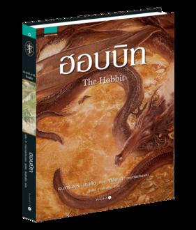 Pre Order: ฮอบบิท The Hobbit ฉบับครบ 80 ปี (ปกแข็ง)