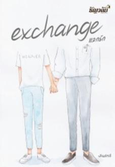Exchange แลกรัก