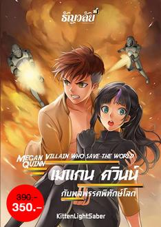megan quinn-villain who save the world เมแกน ควินน์ กับพลพรรคพิทักษ์โลก