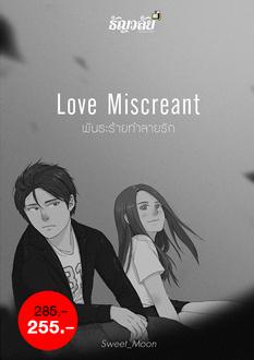 LOVE MISCREANT พันธะร้าย..ทำลายรัก