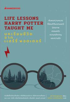 Pre-Order: บทเรียนชีวิต จากแฮร์รี่ พอตเตอร์
