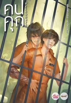 คนคุก Prisoners