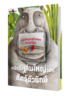 Pre Order : หนังสือเล่มใหญ่ของสัตว์ตัวยักษ์  + หนังสือเล่มเล็กของสัตว์ตัวจิ๋ว