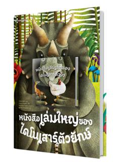Pre Order : หนังสือเล่มใหญ่ของไดโนเสาร์ตัวยักษ์ + หนังสือเล่มเล็กของไดโนเสาร์ตัวจิ๋ว
