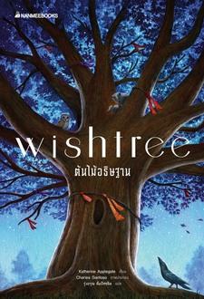 Pre Order : Wishtree ต้นไม้อธิษฐาน