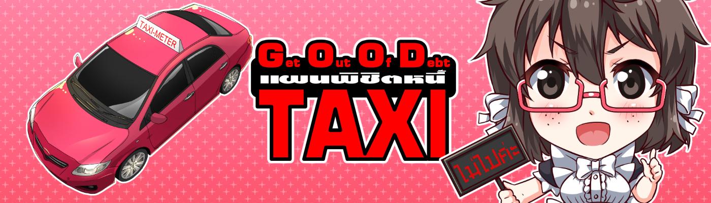 Get Out Of Debt สาวแท็กซี่ 1