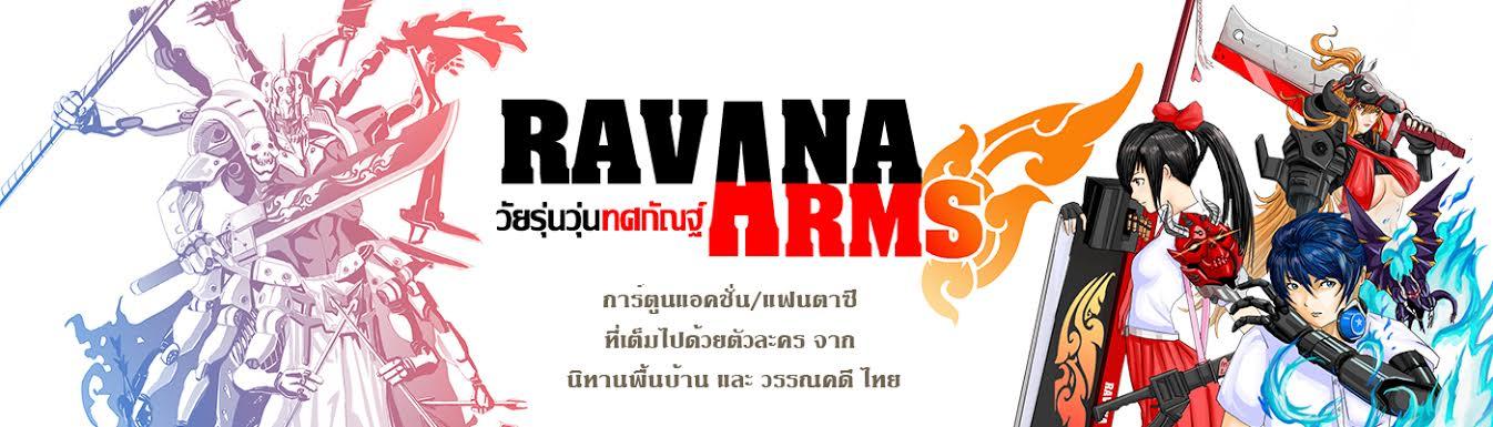 Ravana Arms วัยรุ่นวุ่นทศกัณฐ์ เล่ม 1