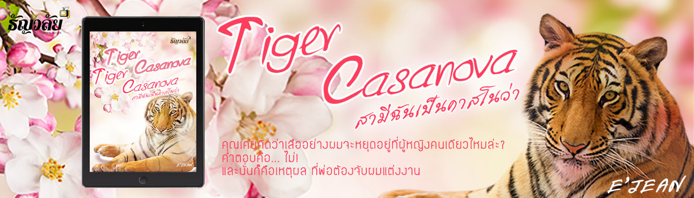 Tiger Casanova สามีฉันเป็นคาสโนว่า