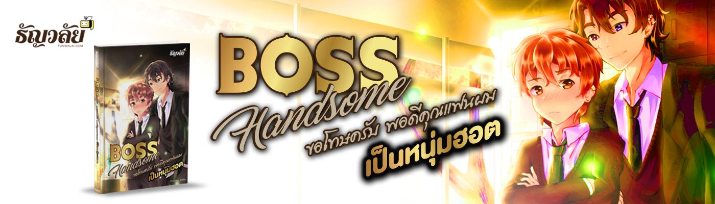 Boss Handsome ขอโทษครับ...พอดีคุณแฟนผมเป็นหนุ่มฮอต