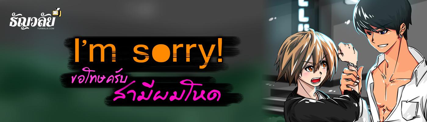 I m sorry ขอโทษครับ สามีผมโหด