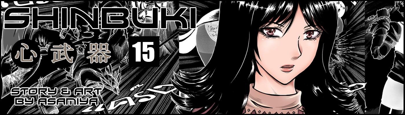 SHINBUKI 15