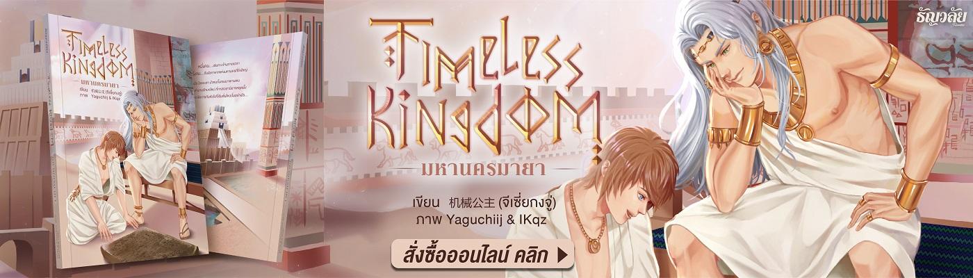 Timeless Kingdom มหานครมายา