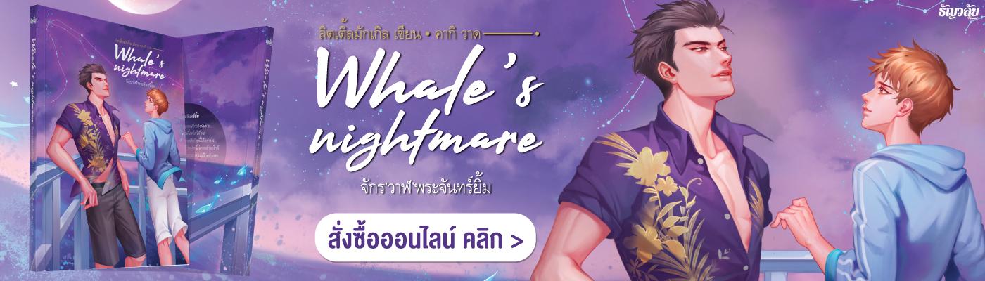 Whale's Nightmare