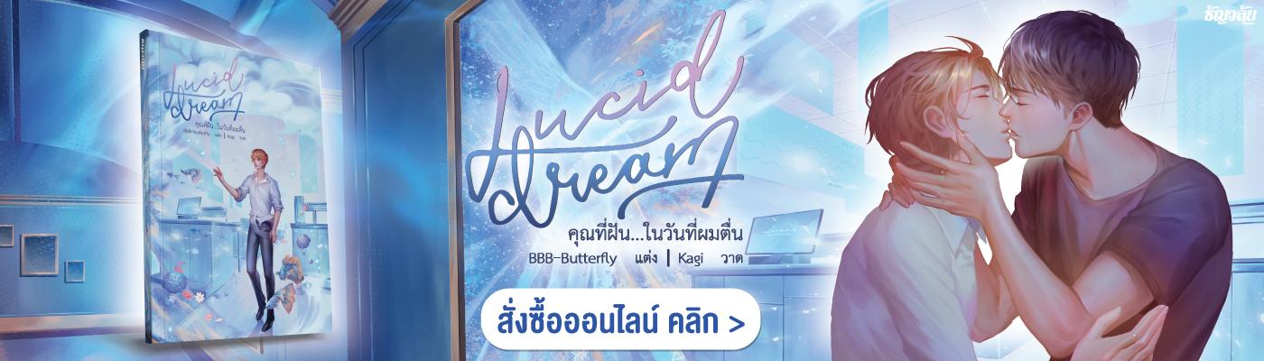 Lucid Dream คุณที่ฝัน...ในวันที่ผมตื่น
