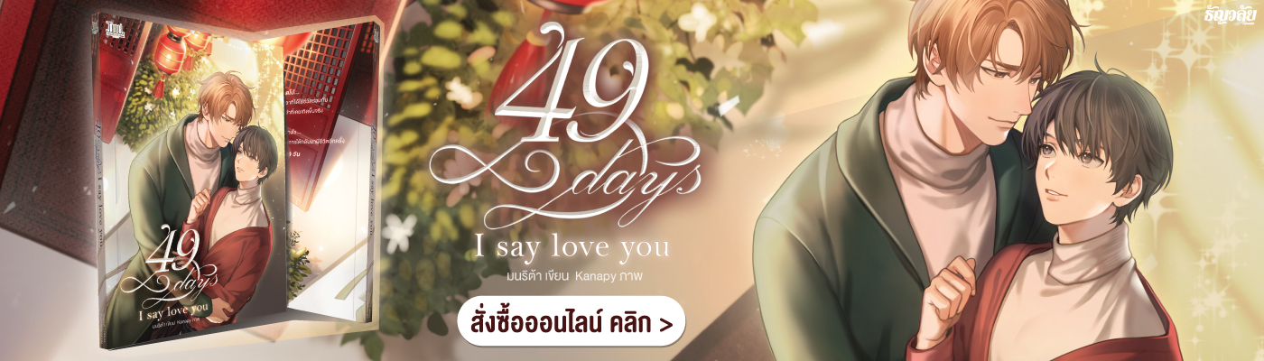 49 Days I say love you