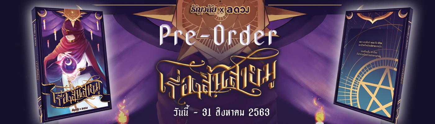 Pre Order : เรื่องสั้นสายมู ธัญวลัย x a ดวง