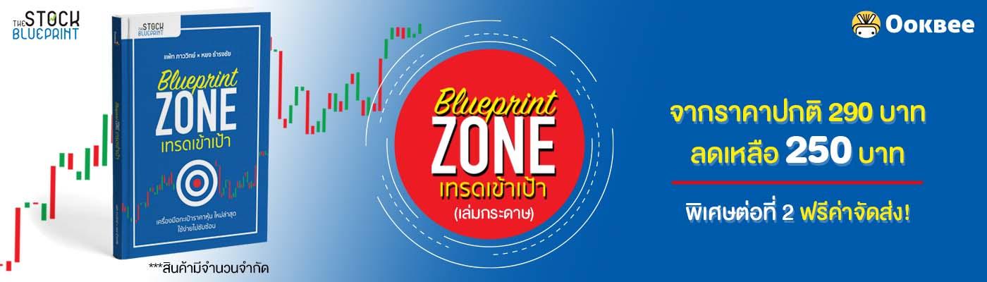 Blueprint Zone เทรดเข้าเป้า (ฟรี จัดส่งลงทะเบียน)